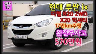 현대 투싼 ix 디젤 R20 2WD X20 럭셔리/20…