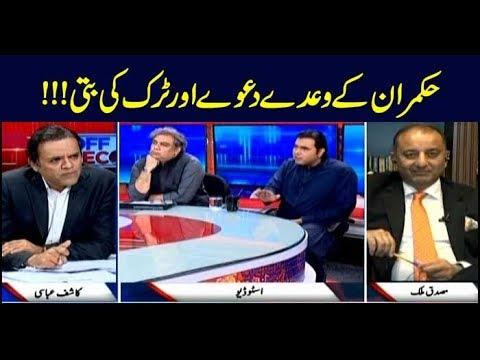 Off The Record | Kashif Abbasi | ARYNews | 10 April 2019