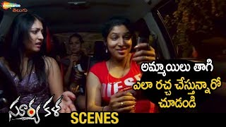 Download lagu Haripriya and her Friends Enjoy Drinking Suryakala Latest Telugu Horror Movie Shemaroo Telugu MP3