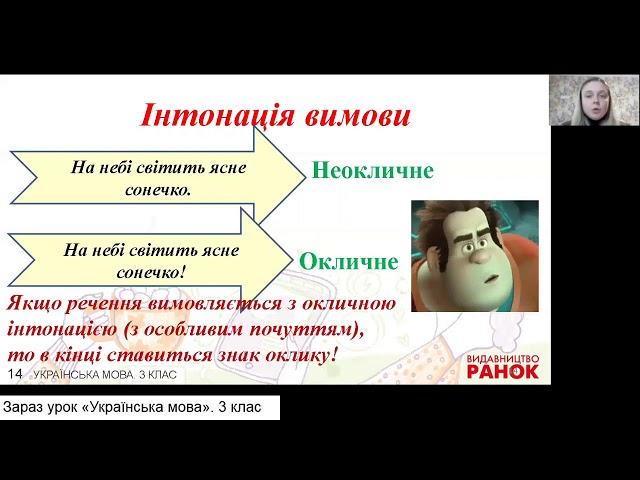 3 клас. Українська мова. Речення. Повторення вивченого про речення.