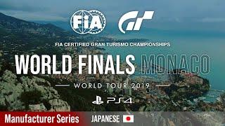 [日本語] FIA-GT選手権 2019 | マニュファクチャラーシリーズ | ワールドファイナル | 決勝