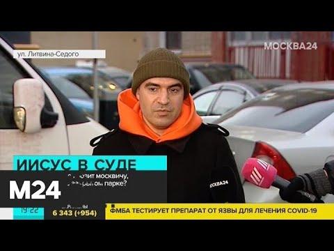 Суд оштрафовал Иисуса Воробьева, задержанного во время прогулки на Патриарших прудах - Москва 24