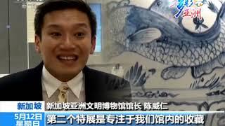 [多彩亚洲] 新加坡 · 亚洲文明博物馆:文明互鉴融合 | CCTV