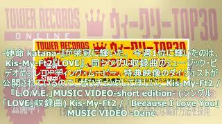 「J-POPシングル ウィークリーTOP30」発表。1位はKis-My-Ft2『LOVE』、予約1位はENDRECHERI『one more purple funk... -硬命 katana-...