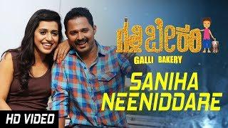 saniha-neeniddare-song-galli-bakery-new-kannada-movie-santhosh-aryan-yamuna-srinidhi
