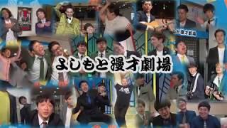 「大阪もんのうた」をよしもと漫才劇場所属芸人が【歌ってみた】! 出演...