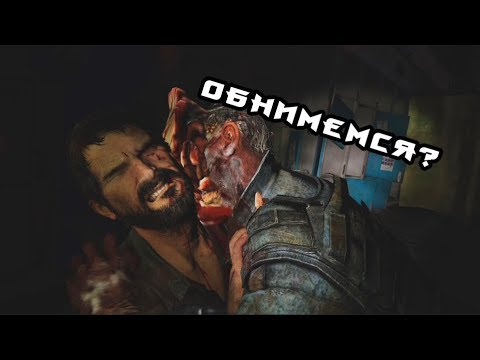 Первая рванина (The Last Of Us) #2