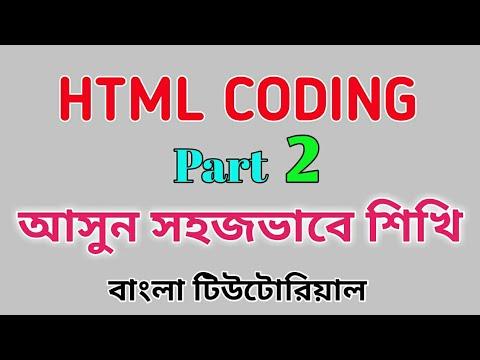 HTML CODING Part 2 : Simple Website Build For Beginners (Bangla Tutorial)