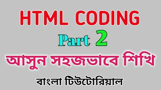 HTML CODING Part 2 : Simple Website Build For Beginners (Bangla Tutorial)