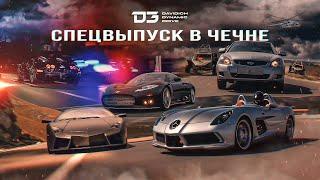 D3 Чечня Lamborghini Reventon Aston Martin One 77Q Mercedes-Benz SLR Stirling Moss Spyker C8