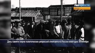 Поиск «врагов народа»: политические репрессии в СССР