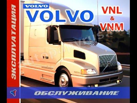 Volvo Vnl руководство по ремонту скачать - фото 4