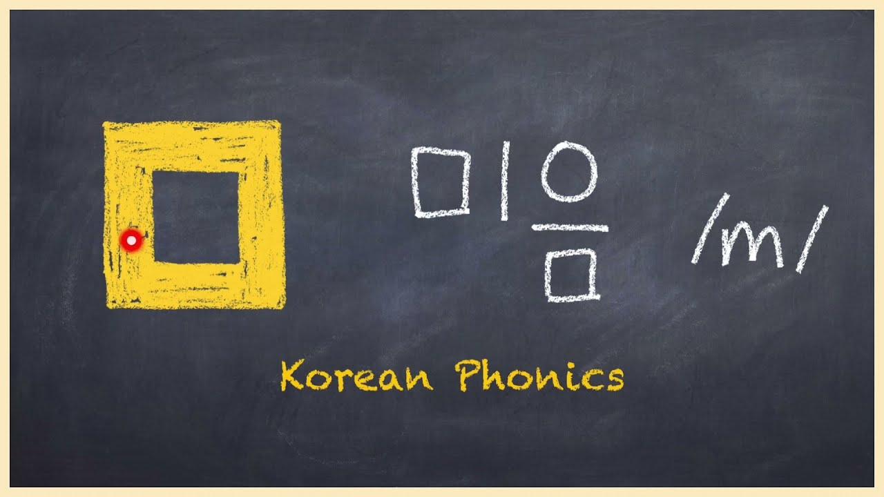 Korean Pronunciation 'ㅁ'