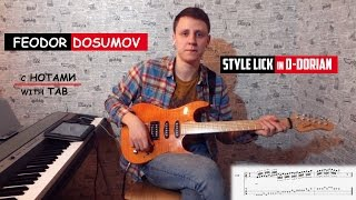 Уроки Гитары | Лик в cтиле Федора Досумова | Feodor Dosumov Style Lick