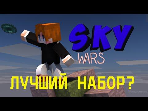 ЛУЧШИЙ НАБОР? l Sky Wars