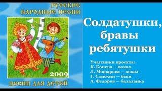 СОЛДАТУШКИ, БРАВЫ РЕБЯТУШКИ Русские народные песни для детей