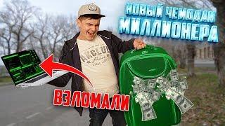 ХАКНУЛИ МАКБУК и Нашли Новый ЧЕМОДАН МИЛЛИОНЕРА