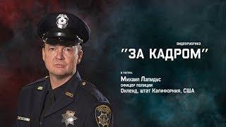 Видео-рубрика ''За Кадром''. Выпуск №1. В гостях Михаил Лапидус.