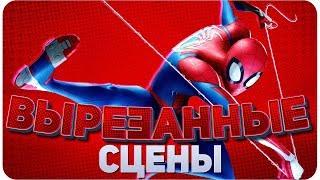 Человек-паук:Через вселенные - ВЫРЕЗАННЫЕ СЦЕНЫ и Пасхалки