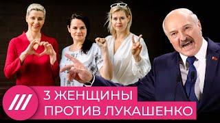 Как три белорусских женщины собираются победить Лукашенко // Дождь