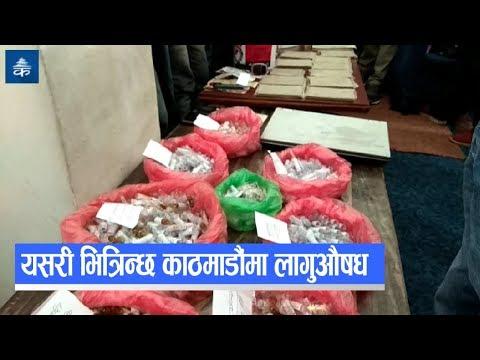 यसरी भित्रिन्छ काठमाडौंमा लागुऔषध | How illegal drugs are smuggled in Kathmandu |