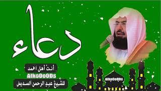 دعاء بصوت الشيخ عبد الرحمن السديس روعة. Doaa Soudais