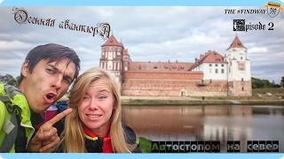 Е2: Покорение Беларуси - Несвиж, Мир, Полоцк (Осенне-северная авантюра #FINDWAY)(Раннее утро. Мы потихоооньку, чтобы не будить хозяев, вываливаемся на рассвет.. Сегодня по плану - проехать..., 2017-02-16T11:45:06.000Z)