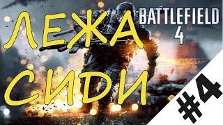 Battlefield 4 приколы смешные моменты фейлы #4