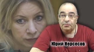 Польское двуличие Маши Захаровой. Юрий Нерсесов