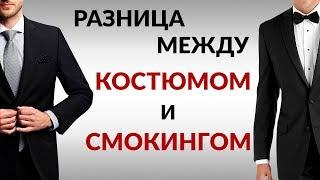 Разница между классическим костюмом и смокингом - Видео от Real Men Real Style Russian
