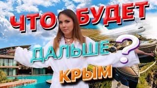 Что с туризмом в Крыму Как меняются отели и что ждем от сезона 2020 Проверка отеля 5 Мрия Отзыв