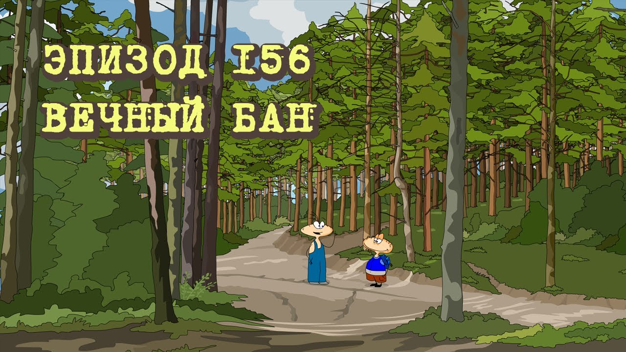 Масяня. Эпизод 156. Вечный бан