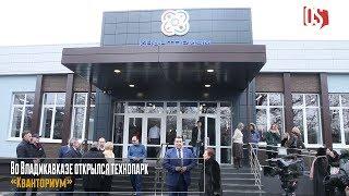 Во Владикавказе открылся технопарк «Кванториум»