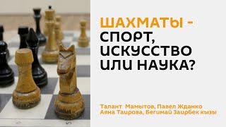 Шахматы - спорт, искусство или наука? / Утро хорошего дня/ 11.05.21