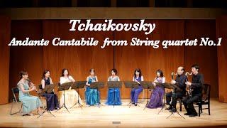 チャイコフスキー 弦楽四重奏曲第1番ニ長調 作品11より 第2楽章「アンダ...