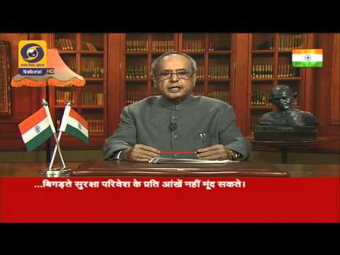 Hon'ble President of India's message to the Nation