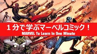 1分で学ぶマーベルコミック!:アベンジャーズ