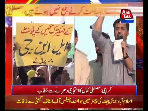 Mustafa Kamal Addressing Protesters in Karachi