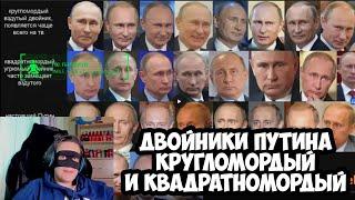 Двойники Путина - Кругломордый и Квадратномордый