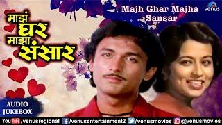 Majh Ghar Majha Sansar   Ajinkya Dev, Mugdha Chitnis & Reema Lagoo   Best Marathi Movie Songs