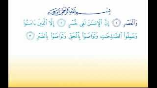 Surat Al-Asr 103 سورة العصر - Children Memorise - kids Learning quran.