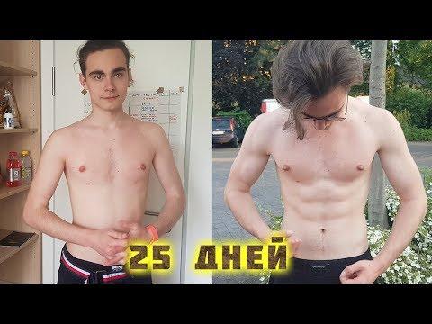 Трансформация Моего Друга | Финал | Результат