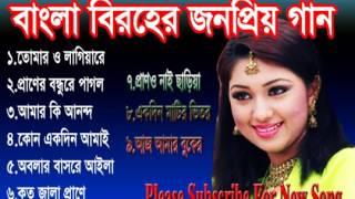 Bangla sad song | new album video hd best collection ro