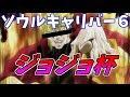 【ソウルキャリバー6】キャラクリ ジョジョ杯