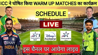 T20 World Cup 2021 Warm Up Matches Schedule, Date, Timing and Live Streaming || T20 WC 2021 Schedule
