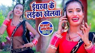 भोजपुरी का सबसे हिट गाना - Eyarwa Ke Laika Khelawa - Mohan Lal Yadav - Bhojpuri Superhit Song 2018