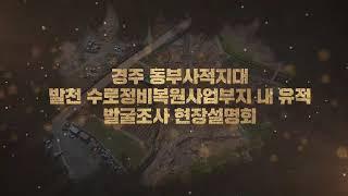 발굴조사 온라인 현장설명회 - 경주 동부사적지대 발천유…