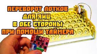 Переворот лотків в обидві сторони в інкубаторі для яєць за допомогою таймера. Приклад підключення.