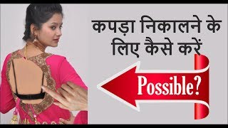 How to remove clothes from photo| फ़ोटो से कपड़े निकाल दें | 2017 Cloth Removing tricks