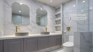 고급스러운 욕실인테리어, 울산 문수애시앙1단지 리모델링…